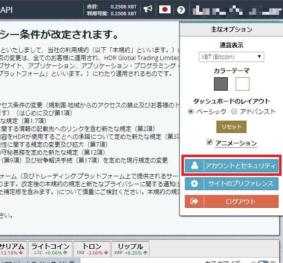 BitMEX(ビットメックス)に登録しよう!口座開設方法から2段階